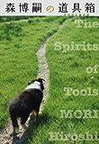 森博嗣の道具箱―The Spirits of Tools (中公文庫 (も25-6))