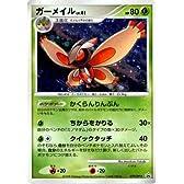 【ポケモンカードゲーム】ガーメイルLV.41(キラカード)