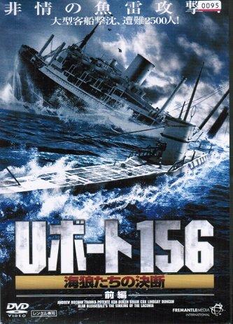 Uボート156 海狼たちの決断  (全2巻セット) [マーケットプレイス DVDセット]