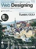 Web Designing (ウェブデザイニング) 2013年 08月号 [雑誌]