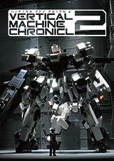 バーティカル マシン クロニクル2