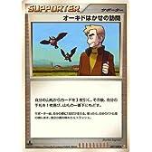 【シングルカード】オーキドはかせの訪問 087/090 Pt4 (ポケモンカードゲーム)