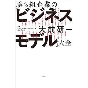 勝ち組企業の「ビジネスモデル」大全 [Kindle版]