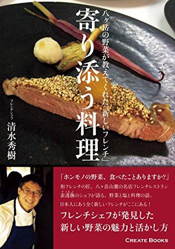 寄り添う料理 〜八ヶ岳の野菜が教えてくれた新しいフレンチ〜