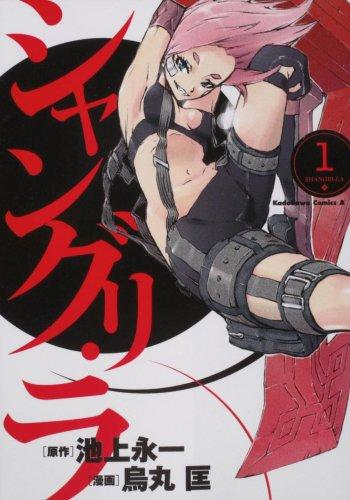 シャングリ・ラ (1) (角川コミックス・エース 174-3)