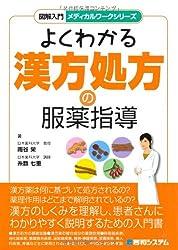 よくわかる漢方処方の服薬指導 (図解入門メディカルワークシリーズ)