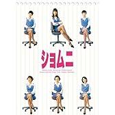 ショムニ 第1シリーズ DVD BOX