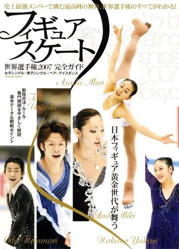フィギュアスケート世界選手権2007完全ガイド