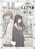 新装版 LUNO (KCデラックス コミッククリエイト)