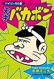 天才バカボン バイリンガル版(新装版) (講談社バイリンガル・コミックス)