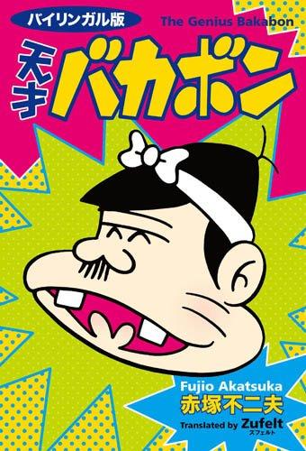 天才バカボン 1巻 (バイリンガル・新装版)