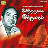 Arthamulla Indumatham Tamil Discourse