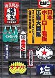日本ホーロー看板広告大図鑑—サミゾチカラ・コレクションの世界