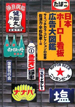 日本ホーロー看板広告大図鑑―サミゾチカラ・コレクションの世界