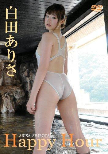 白田ありさ/Happy Hour [DVD]