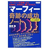 Kansei <1> Pearl Harbor wave Tao of Shura (rat trap) (C ?NOVELS) (1994) ISBN: 4125003149 [Japanese Import]