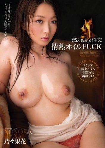 燃えあがる性交 情熱オイルFUCK 乃々果花 ムーディーズ [DVD]