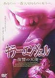 キラー・エンジェル[DVD]