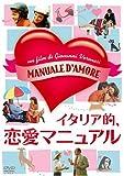 イタリア的、恋愛マニュアル [DVD]