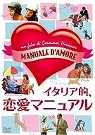モニカ・ベルッチの恋愛マニュアル