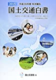 国土交通白書〈2015〉平成26年度年次報告 将来世代にわたる豊かな暮らしを実現するための国土・地域づくり―対流促進型国土の形成