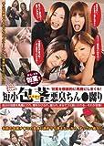 短小包茎悪臭ちん○嬲り NFDM-140 [DVD]