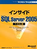 インサイド Microsoft SQL Server 2005 T-SQL編 (マイクロソフト公式解説書)