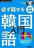 改訂増補 CDつき 必ず話せる韓国語入門―オールカラー よりネイティブに近づける特別読みガナつき (主婦の友ベストBOOKS)