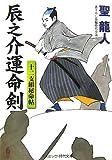 辰之介運命剣—十二支組秘命帖 (コスミック・時代文庫 ひ 2-8)