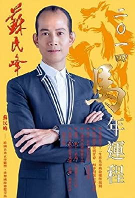 Peter So (So Man Fung) 2014 Year of the Horse Zodiac Fortune (Chinese Edition, NO English)