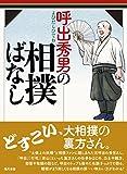 「呼出秀男の相撲ばなし」販売ページヘ