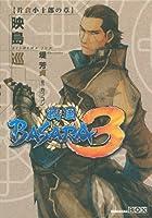 戦国BASARA3 片倉小十郎の章 (講談社BOX)