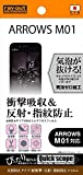 レイ・アウト 富士通 ARROWS M01 耐衝撃・反射・指紋防止フィルム RT-AM01F/DC