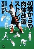 40歳からの肉体改造ストレッチ――ゴルフ上達から膝の痛み解消まで (講談社+アルファ文庫 G 171-1)