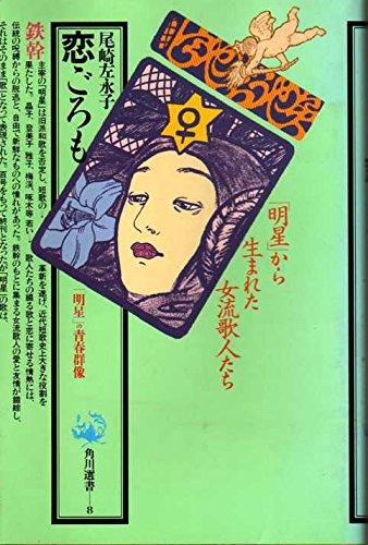 koigoromo-myojo-no-seishun-gunzo-kadokawa-sensho
