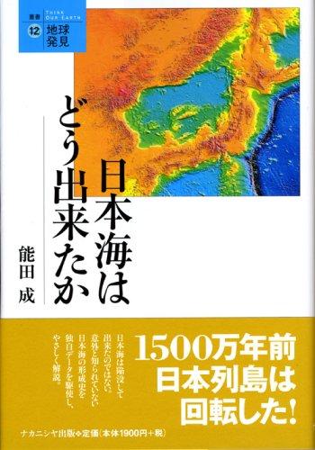日本海はどう出来たか (叢書・地球発見)