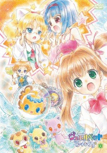 TVアニメ「ジュエルペット てぃんくる☆」DVD Disc-4