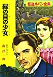 緑の目の少女―怪盗ルパン (ポプラ文庫)