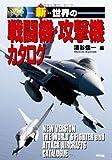 新・世界の戦闘機・攻撃機カタログ (ARIADNE MILITARY)