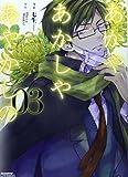 あかやあかしやあやかしの 03 (MFコミックス ジーンシリーズ)