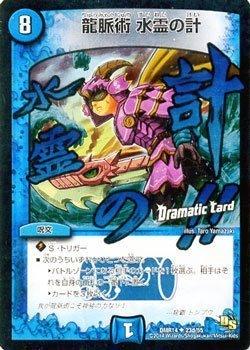 龍脈術 水霊の計 ドラマチックカード デュエルマスターズ 暴龍ガイグレン dmr14-023