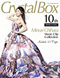 Image de Minori Chihara - Crystal Box Minori Chihara Music Clip Collection (2BDS) [Japan BD] LABX-8062