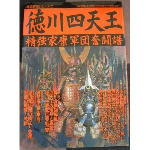 徳川四天王―精強家康軍団奮闘譜 (歴史群像シリーズ (22))