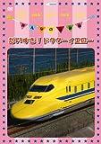 みんなの新幹線〜だいすき!ドクターイエロー〜 [DVD]