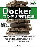 Dockerコンテナ実践検証 (Think IT Books)