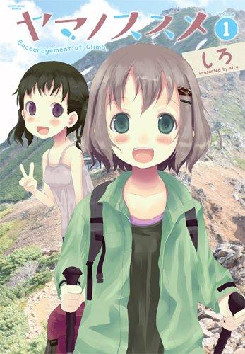 ヤマノススメ = Encouragement of Climb