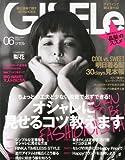 GISELe (ジゼル) 2014年 06月号 [雑誌]