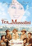 ムッソリーニとお茶を[DVD]