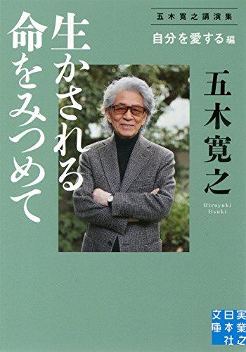 生かされる命をみつめて<自分を愛する>編 (実業之日本社文庫)