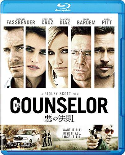 悪の法則 [Blu-ray]
